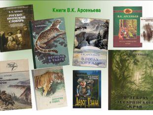 Книги В.К. Арсеньева