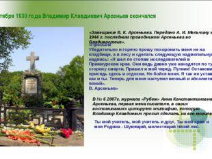4 сентября 1930 года Владимир Клавдиевич Арсеньев скончался «Завещание В. К.