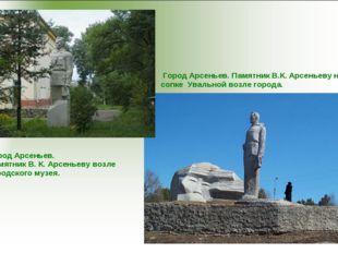 Город Арсеньев. Памятник В.К. Арсеньеву на сопке Увальной возле города.  Го