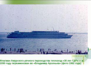 Флагман Амурского речного пароходства теплоход «30 лет ГДР» — в 1990 году пер