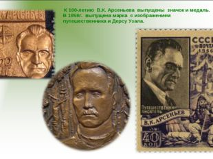 К 100-летию В.К. Арсеньева выпущены значок и медаль. В 1956г. выпущена марка