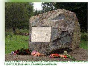 29 августа 2012г. в п. Горнореченский был установлен камень - памятник в чест