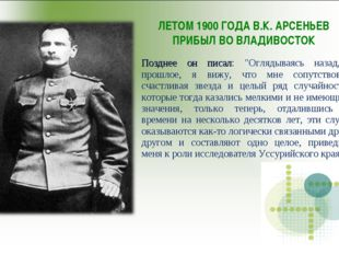 """ЛЕТОМ 1900 ГОДА В.К. АРСЕНЬЕВ ПРИБЫЛ ВО ВЛАДИВОСТОК Позднее он писал: """"Огляды"""