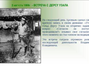 3 АВГУСТА 1906Г. - ВСТРЕЧА С ДЕРСУ УЗАЛА На следующий день Арсеньев сделал са