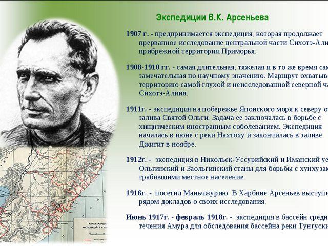 Экспедиции В.К. Арсеньева 1907 г. - предпринимается экспедиция, которая продо...