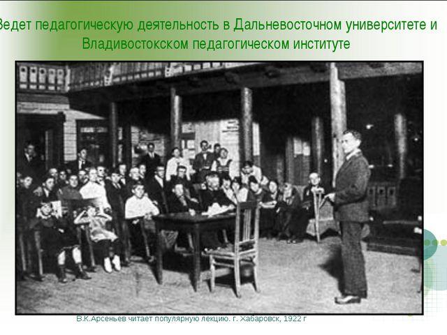 Ведет педагогическую деятельность в Дальневосточном университете и Владивосто...