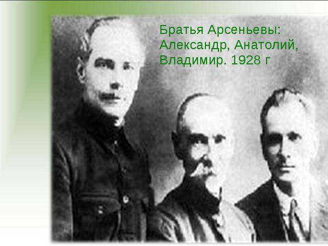 Братья Арсеньевы: Александр, Анатолий, Владимир. 1928 г