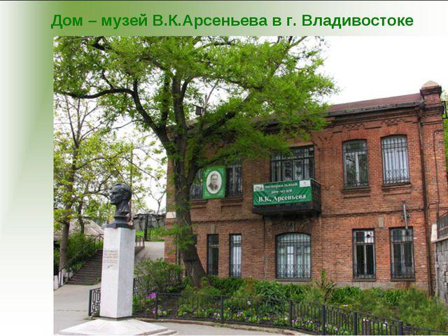 Дом – музей В.К.Арсеньева в г. Владивостоке