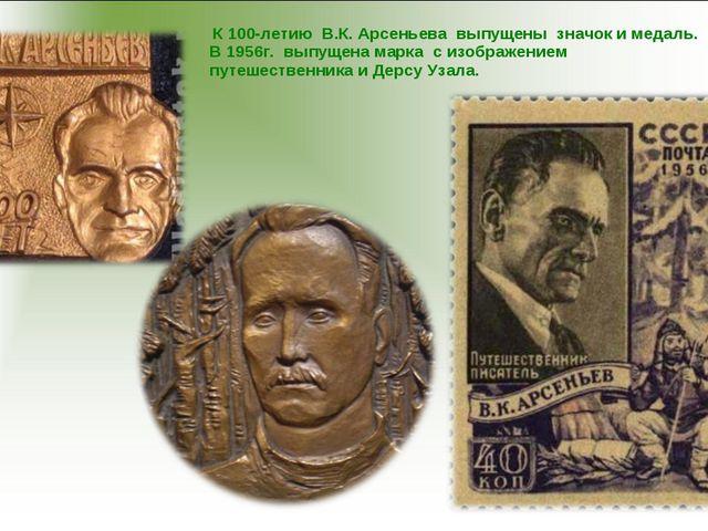 К 100-летию В.К. Арсеньева выпущены значок и медаль. В 1956г. выпущена марка...