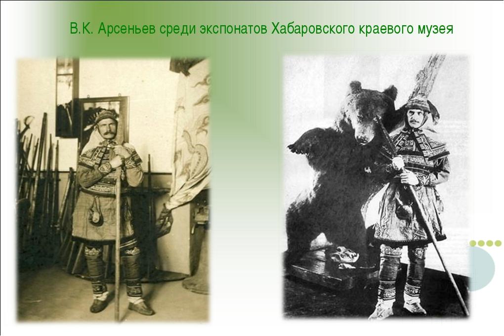 В.К. Арсеньев среди экспонатов Хабаровского краевого музея