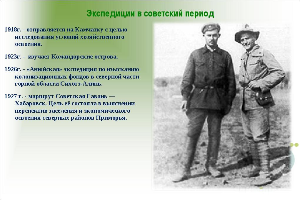 Экспедиции в советский период 1918г. - отправляется на Камчатку с целью иссле...