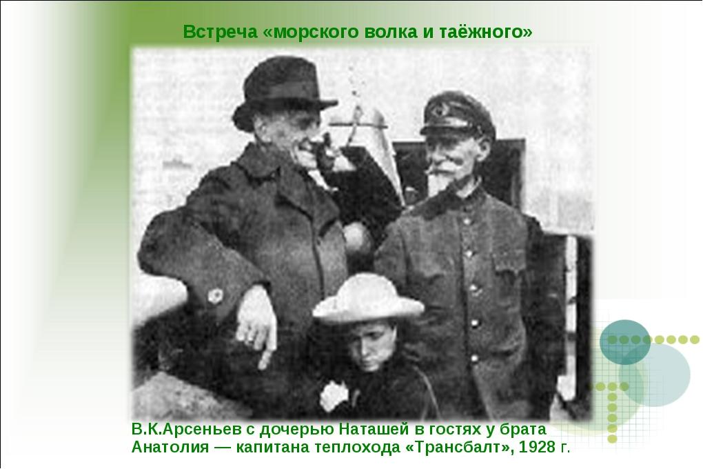 В.К.Арсеньев с дочерью Наташей в гостях у брата Анатолия — капитана теплохода...