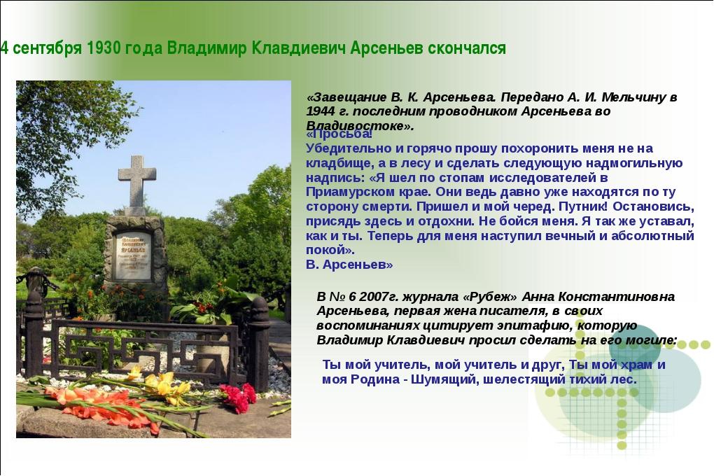 4 сентября 1930 года Владимир Клавдиевич Арсеньев скончался «Завещание В. К....