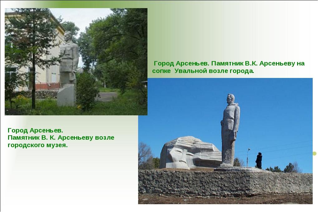 Город Арсеньев. Памятник В.К. Арсеньеву на сопке Увальной возле города.  Го...