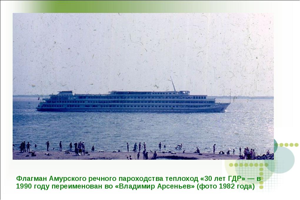 Флагман Амурского речного пароходства теплоход «30 лет ГДР» — в 1990 году пер...