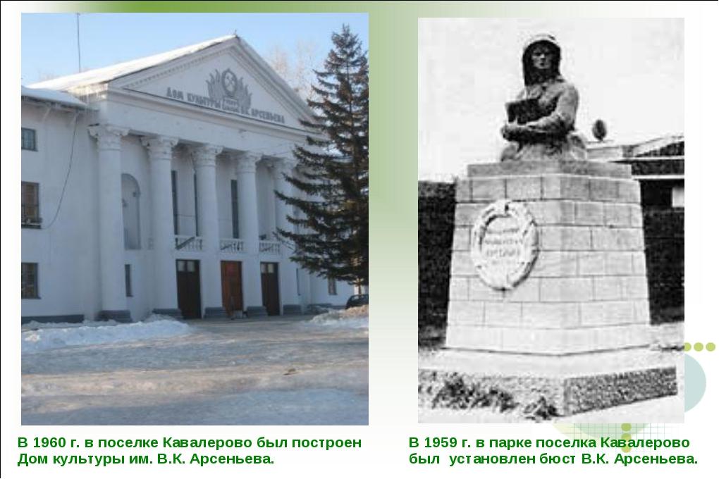 В 1960 г. в поселке Кавалерово был построен Дом культуры им. В.К. Арсеньева....