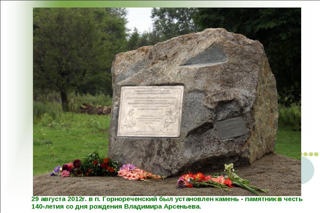 29 августа 2012г. в п. Горнореченский был установлен камень - памятник в чест...