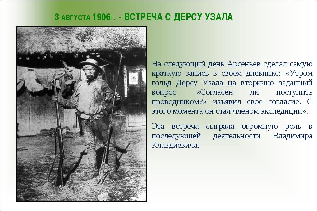 3 АВГУСТА 1906Г. - ВСТРЕЧА С ДЕРСУ УЗАЛА На следующий день Арсеньев сделал са...