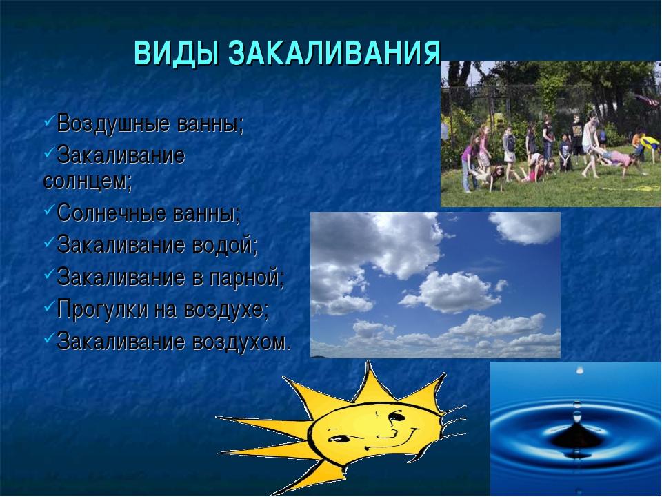 ВИДЫ ЗАКАЛИВАНИЯ Воздушные ванны; Закаливание солнцем; Солнечные ванны; Зака...