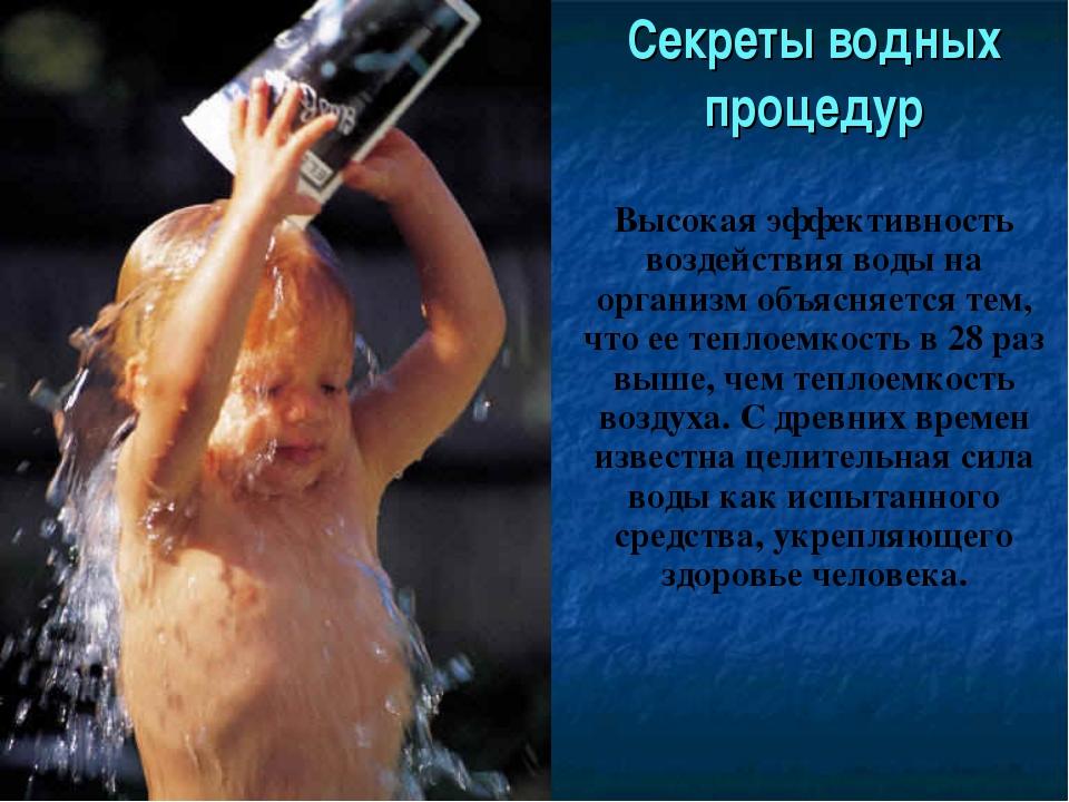 Секреты водных процедур Высокая эффективность воздействия воды на организм об...