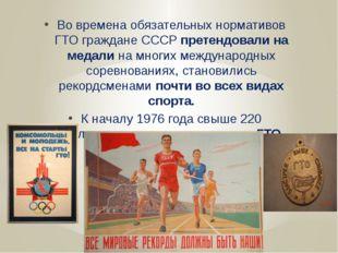 Во времена обязательных нормативов ГТО граждане СССР претендовали на медали