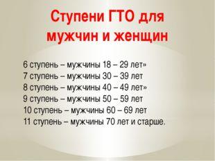 Ступени ГТО для мужчин и женщин 6 ступень – мужчины 18 – 29 лет» 7 ступень –