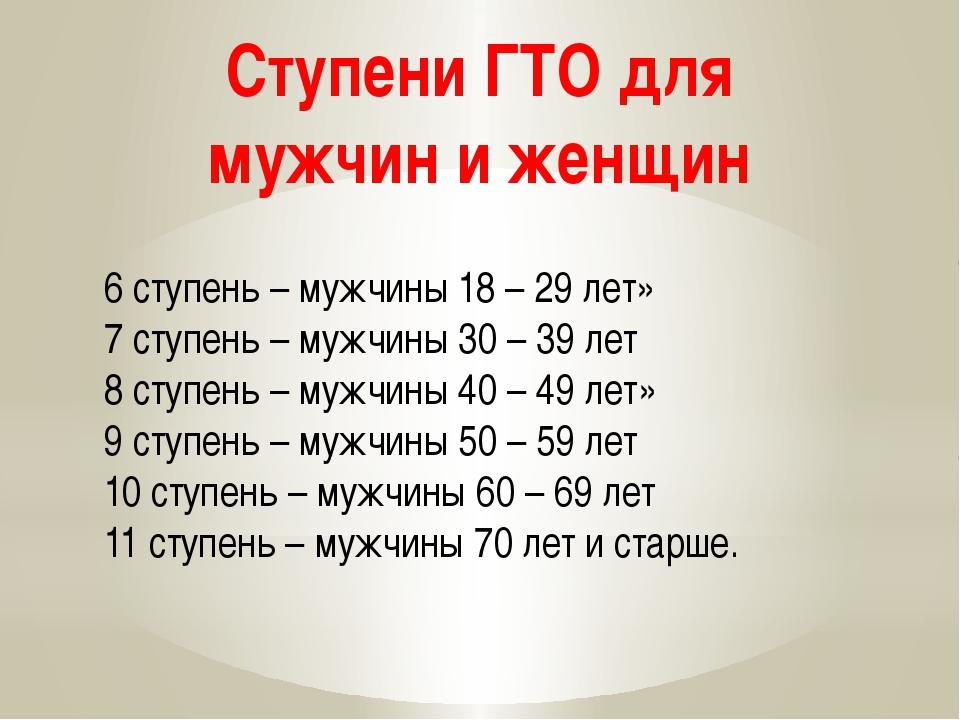 Ступени ГТО для мужчин и женщин 6 ступень – мужчины 18 – 29 лет» 7 ступень –...