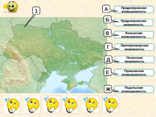 1 Приднепровская возвышенность Приднепровская низменность Волынская возвышенн
