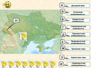 12 Донецкий кряж Хотинская возвышенность Закарпатская низменность Северокрымс