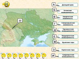 13 Донецкий кряж Хотинская возвышенность Закарпатская низменность Северокрымс