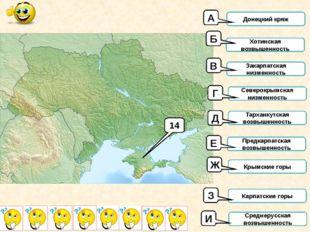 14 Донецкий кряж Хотинская возвышенность Закарпатская низменность Северокрымс