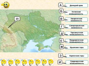 15 Донецкий кряж Хотинская возвышенность Закарпатская низменность Северокрымс