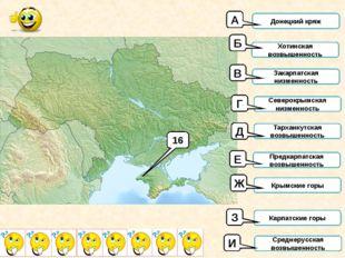16 Донецкий кряж Хотинская возвышенность Закарпатская низменность Северокрымс