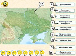 17 Донецкий кряж Хотинская возвышенность Закарпатская низменность Северокрымс