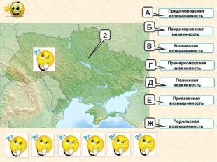 2 Приднепровская возвышенность Приднепровская низменность Волынская возвышенн