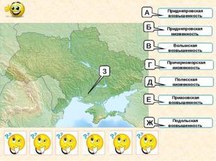3 Приднепровская возвышенность Приднепровская низменность Волынская возвышенн