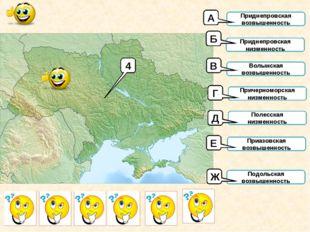4 Приднепровская возвышенность Приднепровская низменность Волынская возвышенн