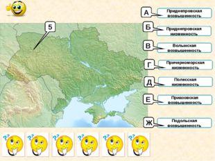 5 Приднепровская возвышенность Приднепровская низменность Волынская возвышенн