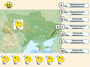 6 Приднепровская возвышенность Приднепровская низменность Волынская возвышенн