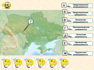7 Приднепровская возвышенность Приднепровская низменность Волынская возвышенн