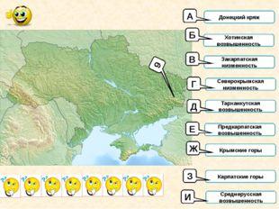 9 Донецкий кряж Хотинская возвышенность Закарпатская низменность Северокрымск