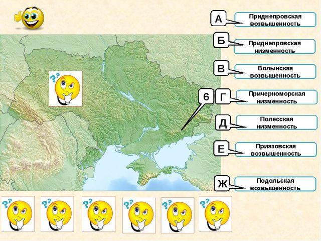 6 Приднепровская возвышенность Приднепровская низменность Волынская возвышенн...