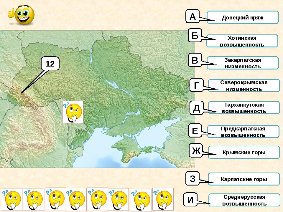 12 Донецкий кряж Хотинская возвышенность Закарпатская низменность Северокрымс...