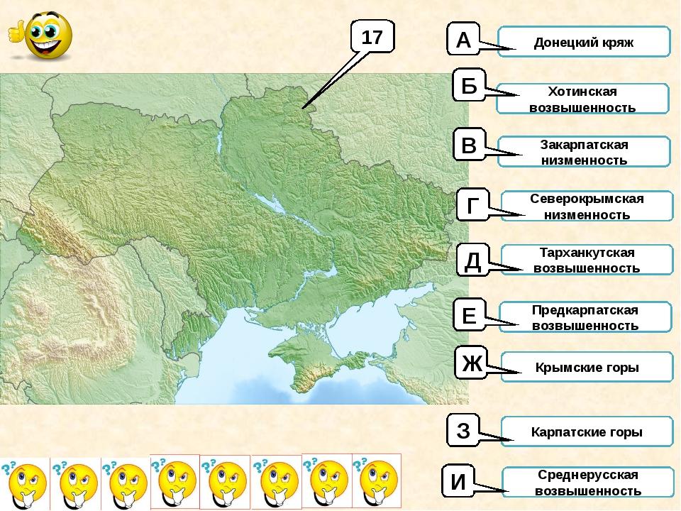 17 Донецкий кряж Хотинская возвышенность Закарпатская низменность Северокрымс...