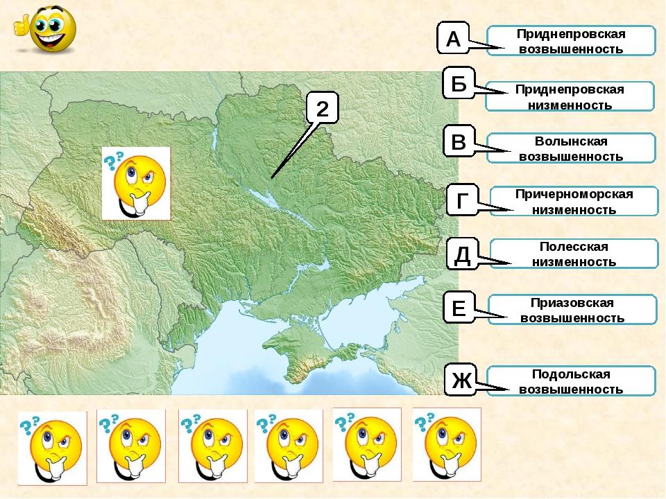 2 Приднепровская возвышенность Приднепровская низменность Волынская возвышенн...