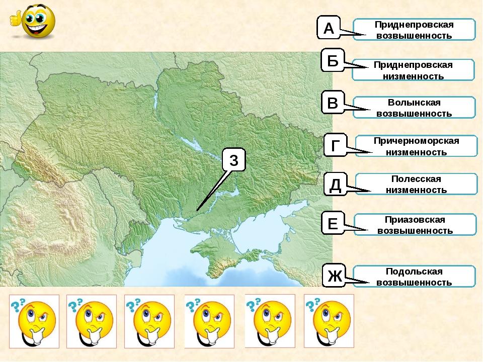 3 Приднепровская возвышенность Приднепровская низменность Волынская возвышенн...