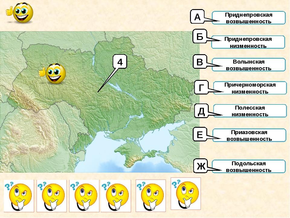 4 Приднепровская возвышенность Приднепровская низменность Волынская возвышенн...