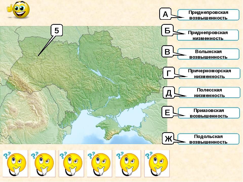 5 Приднепровская возвышенность Приднепровская низменность Волынская возвышенн...