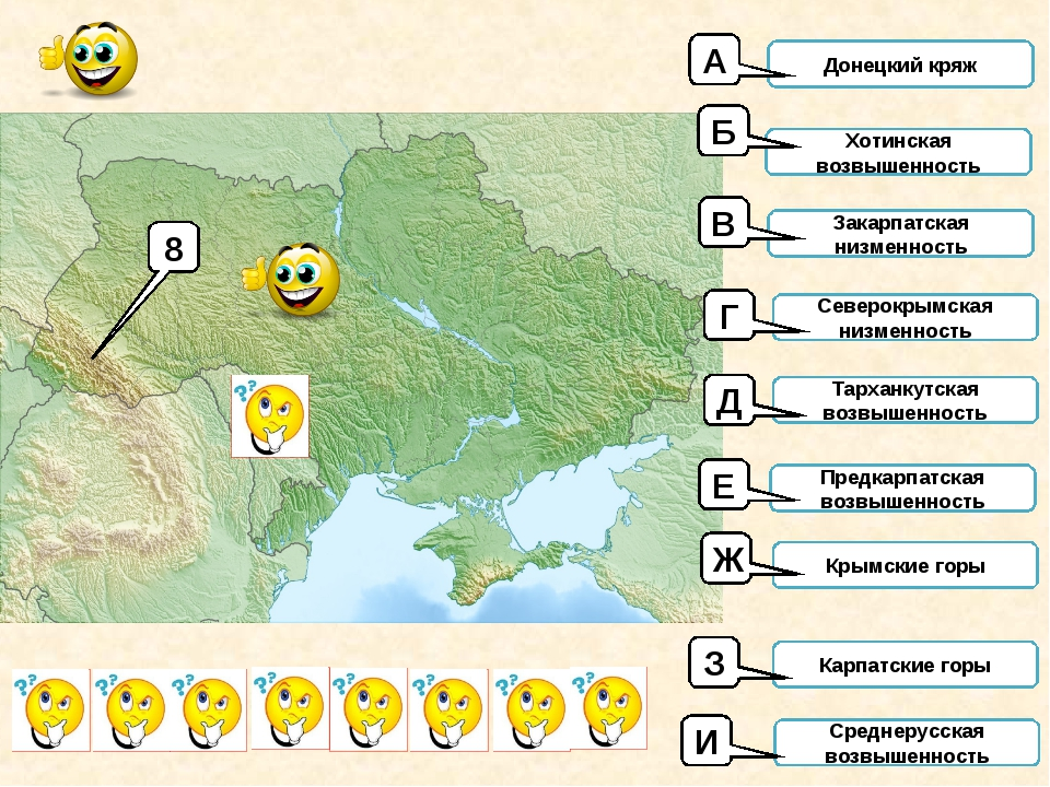 8 Донецкий кряж Хотинская возвышенность Закарпатская низменность Северокрымск...