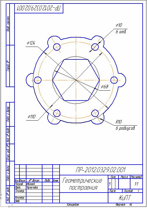 D:\колледж\инжененрная графика, черчение\практич раб граф\пр 2\дел окр. bmp.bmp